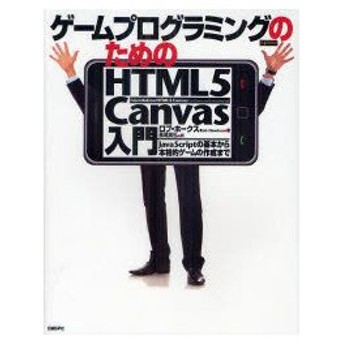 新品本/ゲームプログラミングのためのHTML5 Canvas入門 JavaScriptの基本から本格的ゲームの作成まで ロブ・ホークス/著 長尾高弘/