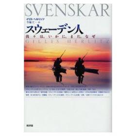 新品本/スウェーデン人 我々は、いかに、また、なぜ イリス・ヘルリッツ/〔著〕 今福仁/訳