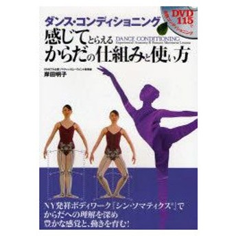 新品本/ダンス・コンディショニング感じてとらえるからだの仕組みと使い方 岸田明子/著