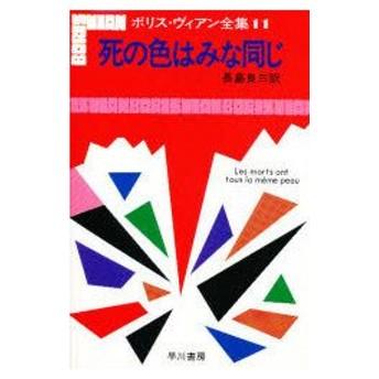 新品本/ボリス・ヴィアン全集 11 死の色はみな同じ ボリス・ヴィアン/著