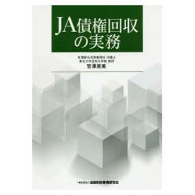 新品本/JA債権回収の実務 官澤里美/著