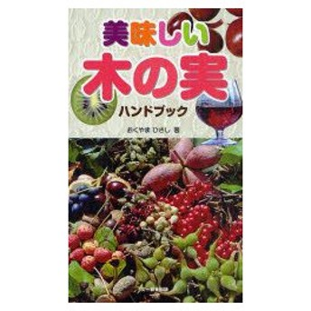 新品本/美味しい木の実ハンドブック おくやまひさし/著