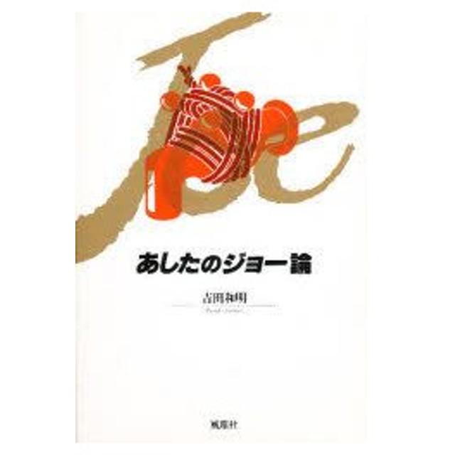 新品本/あしたのジョー論 吉田和明/著