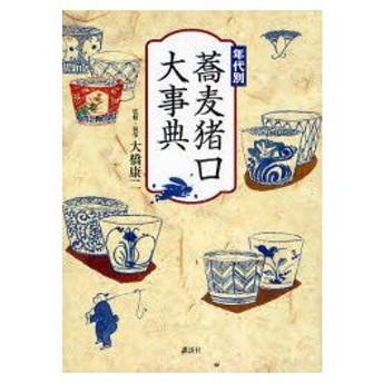 新品本/年代別蕎麦猪口大事典 大橋康二/監修・執筆