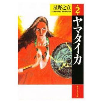新品本/ヤマタイカ 第2巻 星野之宣/著