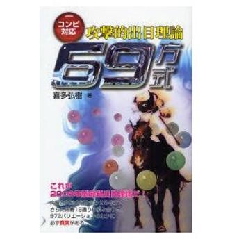 新品本/コンピ対応攻撃的出目理論69方式 喜多弘樹/著
