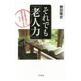 新品本/それでも「老人力」 轡田隆史/著