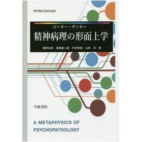 精神病理の形而上学 / ピーター・ザッカー / 植野仙経 / 深尾憲二朗