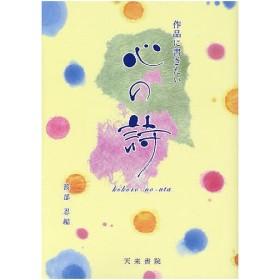 作品に書きたい心の詩 / 渡部忍