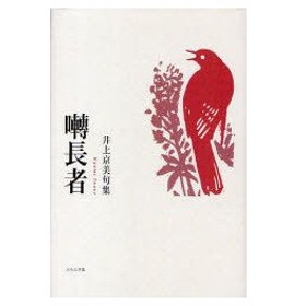 新品本/囀長者 井上京美句集 井上京美/著