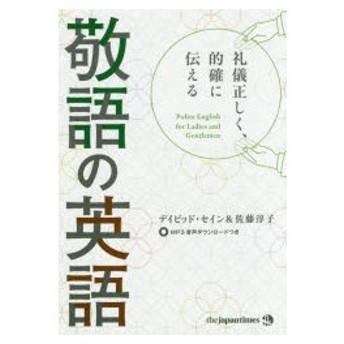 新品本/礼儀正しく、的確に伝える敬語の英語 デイビッド・セイン/著 佐藤淳子/著