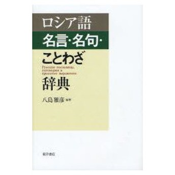 新品本/ロシア語名言・名句・ことわざ辞典 八島雅彦/編著