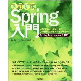 Spring入門 Javaフレームワーク・より良い設計とアーキテクチャ / 長谷川裕一 / 大野渉 / 土岐孝平