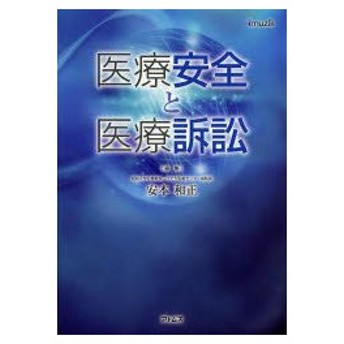 新品本/医療安全と医療訴訟 安本和正/編集
