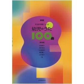 和音伴奏による幼児のうた100曲 / 在原章子 / 菊本哲也 / 三好優美子