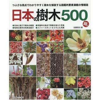 日本の樹木500超! / 加藤真也