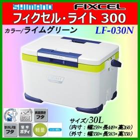 シマノ  フィクセル ライト 300  LF-030N  ライムグリーン  30L  クーラー Ξ