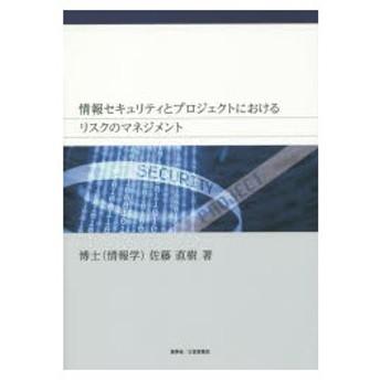 新品本/情報セキュリティとプロジェクトにおけるリスクのマネジメント 佐藤直樹/著