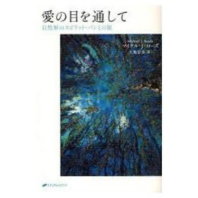 新品本/愛の目を通して 自然界のスピリット・パンとの旅 マイケル・J・ローズ/著 大亀安美/訳