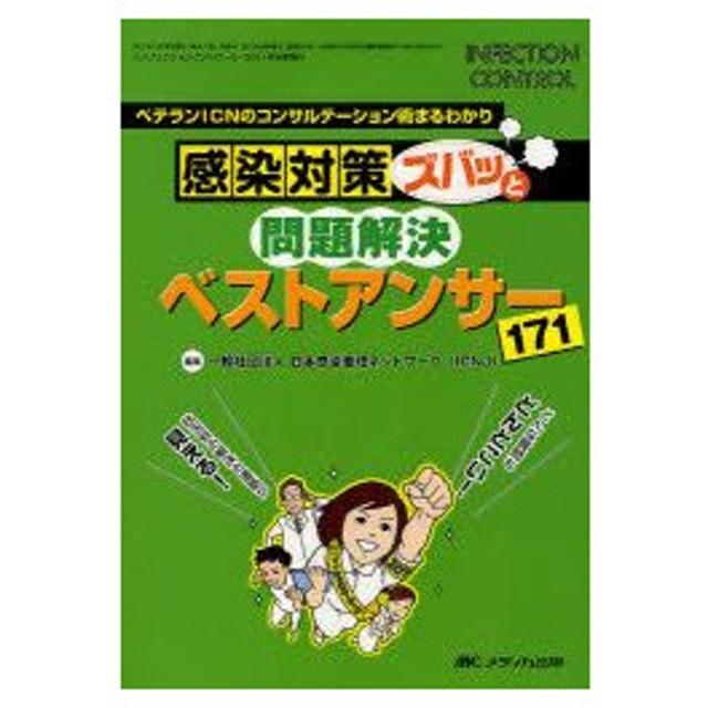 新品本/感染対策ズバッと問題解決ベストアンサー171 ベテランICNのコンサルテーション術まるわかり 日本感染管理ネットワーク/編集
