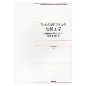 新品本/性能設計のための地盤工学 地盤調査・試験・設計・維持管理まで 正垣孝晴/著