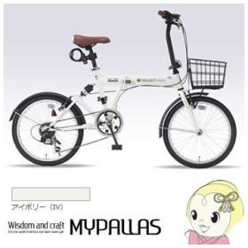 【メーカー直送】SC-07PLUS-IV My Pallas マイパラス 20インチ折りたたみ自転車 アイボリー/srm