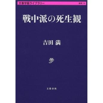 戦中派の死生観 / 吉田満
