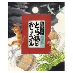 新品本/とら猫とおしょうさん おざわとしお/再話 かないだえつこ/絵