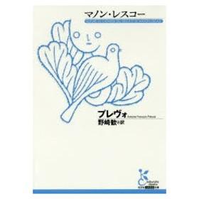 新品本/マノン・レスコー プレヴォ/著 野崎歓/訳