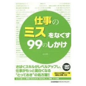 新品本/仕事の「ミス」をなくす99のしかけ 松井順一/著