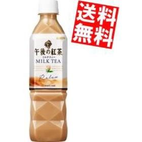【期間限定特価】【送料無料】キリン 午後の紅茶 ミルクティー 500mlペットボトル 24本入 〔手売り用〕big_dr