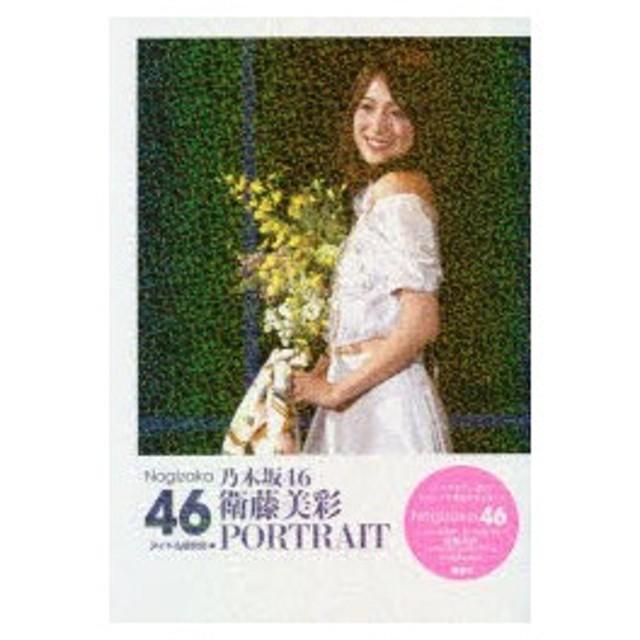 乃木坂46衛藤美彩PORTRAIT アイドル研究会/編