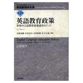 新品本/英語教育学大系 第2巻 英語教育政策 世界の言語教育政策論をめぐって 大学英語教育学会/監修
