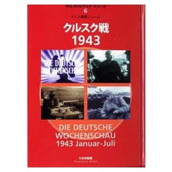 新品本/ドイツ週間ニュース クルスク戦1943
