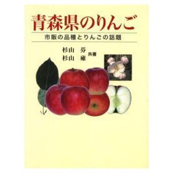 新品本/青森県のりんご 市販の品種とりんごの話題 杉山芬/共著 杉山雍/共著