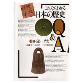 これならわかる日本の歴史Q&A 1 旧石器−平安 加藤文三/〔ほか〕著