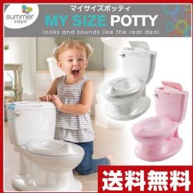 マイサイズポッティ 洋式トイレ型おまる 5450009001/5450010001 洋式トイレ トイレ トイトレ トイレトレーニング おまる 便座 トイレトレーナー 補助 便所