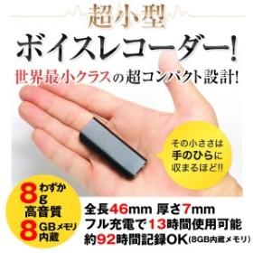 超小型ボイスレコーダー (8GB 音声録音機 ICレコーダー 超薄型 7mm 軽量 8g 約92時間録音 長時間録音 13時間使用可能 USB充電)