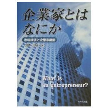 企業家とはなにか 市場経済と企業家機能 / 池本正純