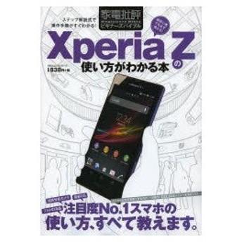 新品本/Xperia Zの使い方がわかる本 超初心者でも必ず使える!