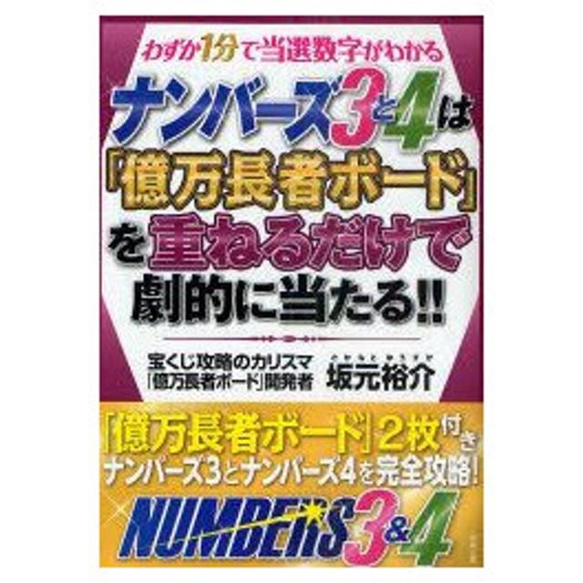 新品本/ナンバーズ3と4は「億万長者ボード」を重ねるだけで劇的に当たる!! わずか1分で当選数字がわかる 坂元裕介/著