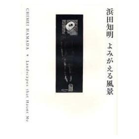 新品本/浜田知明よみがえる風景 浜田知明/著