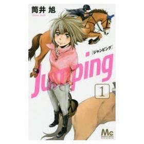 新品本/ Jumping 1 筒井旭/著