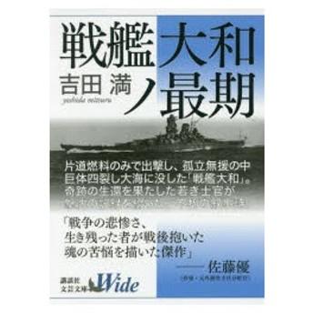 戦艦大和ノ最期 吉田満/〔著〕