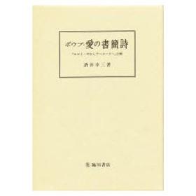 新品本/ポウプ・愛の書簡詩 『エロイーザからアベラードへ』注解 酒井幸三/著