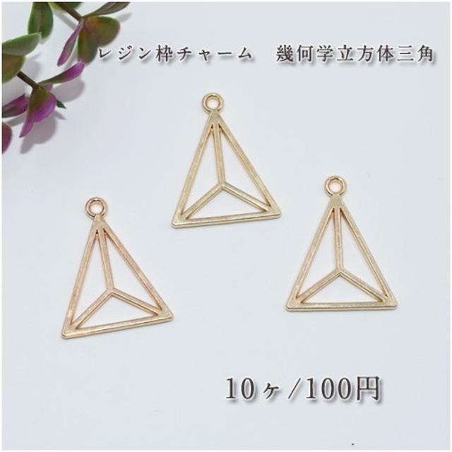 レジン枠 チャーム 幾何学立方体三角【10ヶ】ゴールド
