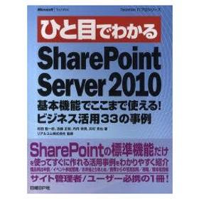 新品本/ひと目でわかるSharePoint Server 2010 基本機能でここまで使える!ビジネス活用33の事例 村田聡一郎/著 近藤正俊/著 丹