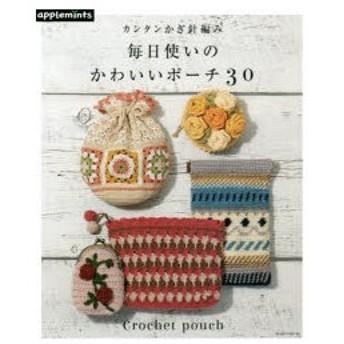新品本/カンタンかぎ針編み毎日使いのかわいいポーチ30