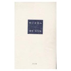 新品本/椅子を買ふ 藤原紅句集 藤原紅/著