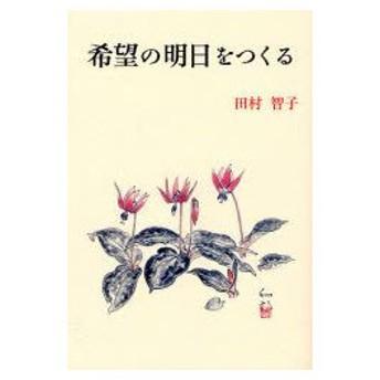 新品本/希望の明日をつくる 田村智子/著 「希望の明日をつくる女性のつどい」実行委員会/編集